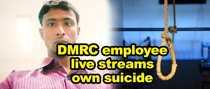 DMRC Employee live streams his own suicide